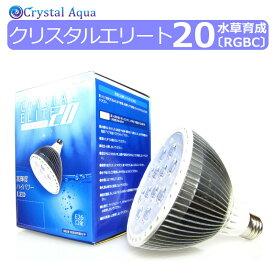 【クリスタルエリート20】水草育成[RGB+C] 水槽用照明・LEDライト 消費電力20W 6500K相当(光合成効率高い光) 淡水水槽向け マルチスペクトル
