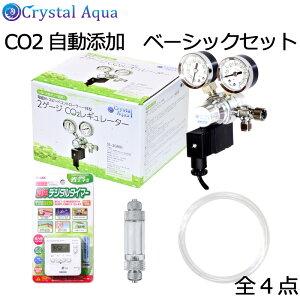 【自動CO2添加】 2ゲージCO2レギュレーター[SS-2GR01]他 全4点ベーシックセット 【送料無料】