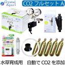 クリスタルアクア CO2フルセット Aタイプ 【自動CO2添加】(スピコン+電磁弁一体型CO2レギュレーター、タイマー他…
