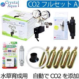 クリスタルアクア CO2フルセット Aタイプ 【自動CO2添加】(スピコン+電磁弁一体型CO2レギュレーター、タイマー他付属)