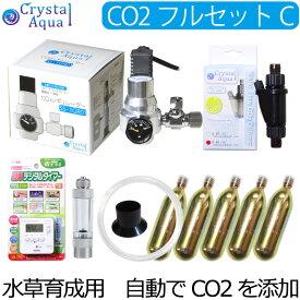 クリスタルアクア CO2フルセット Cタイプ 【自動CO2添加】(スピコン+電磁弁一体型CO2レギュレーター、タイマー他付属)