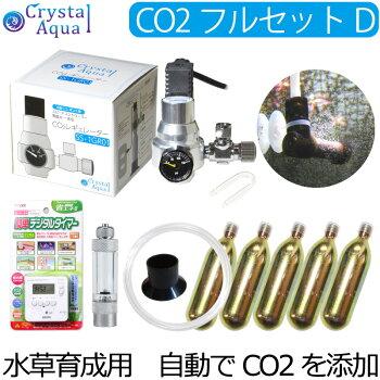 【自動CO2添加】CO2フルセットDタイプ(スピコン+電磁弁一体型CO2レギュレーター、タイマー他付属)