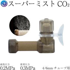 【CO2拡散器】スーパーミスト CO2ディフューザー【正に霧!】 4/6mmチューブ用(耐圧チューブ推奨 シリコンタイプチューブ不可)
