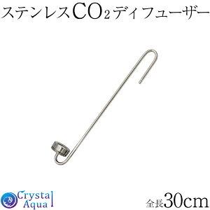 CO2拡散器 ステンレスCO2ディフューザー(平底)拡散部直径3.5cm 全長25cm / 30cm