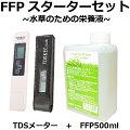 FFPスターターセット(水草のための栄養液500ml+TDSメーター)