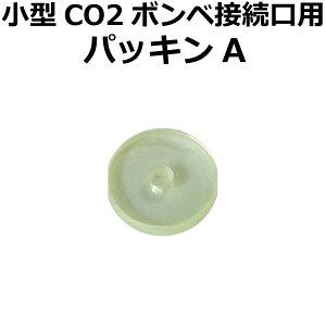 パッキンA 小型ボンベ用 (CO2レギュレーター[SS-2GR01・SS-1GR01]交換パーツ・消耗品)