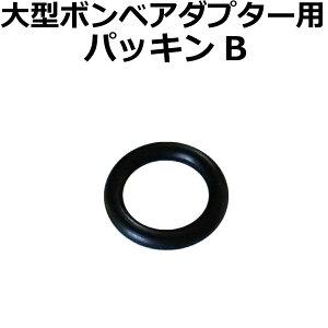 パッキンB 大型ボンベアダプター用 (2ゲージCO2レギュレーター[SS-2GR01]交換パーツ・消耗品)