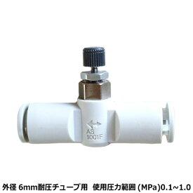 スピードコントローラー 低流量タイプ 低速制御用 ワンタッチ接続 外径6mm耐圧チューブ用