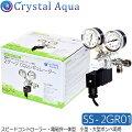 クリスタルアクア2ゲージCO2レギュレーター【スピードコントローラー・電磁弁一体型】小型・大型ボンベ両用