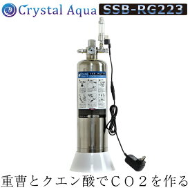 クリスタルアクア 化学反応式CO2ジェネレーター(CO2発生器)SSB-RG223 クエン酸と重曹で炭酸ガスを作る 専用CO2レギュレーターを含む水草育成CO2添加セット