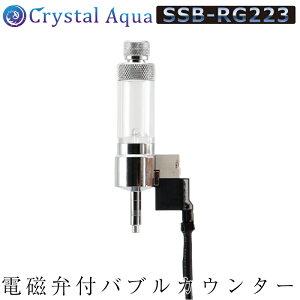 クリスタルアクア 電磁弁付きバブルカウンター(逆止弁内蔵) CO2ジェネレーター SSB-RG223用