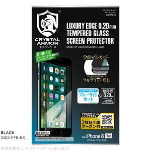 iPhone 8Plus 7Plus 強化ガラスフィルム フルフラット ブルーライトカット 0.2mm