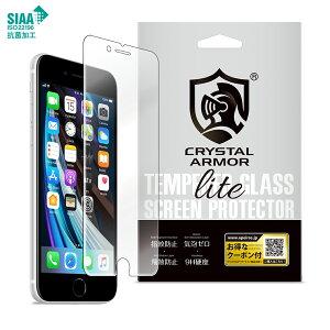 iphone SE SE2 第2世代 iPhone8 iPhone7 アイフォン 強化ガラス 液晶保護フィルム 抗菌 ブルーライトカット 0.2mm スマホ スマートフォン ガラスフィルム 全面 保護フィルム 強化ガラスフィルム 携帯