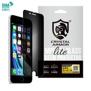 iphone SE SE2 第2世代 iPhone8 iPhone7 アイフォン 強化ガラス 液晶保護フィルム 抗菌 覗き見防止 0.3mm スマホ スマートフォン ガラスフィルム 全面 保護フィルム 強化ガラスフィルム 携帯 厚さ 薄い