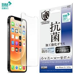 【スーパーSALE20%OFF】iPhone 12 / 12 Pro 液晶保護フィルム 強化ガラス 0.3mm クリスタルアーマー 抗菌 耐衝撃 アンチグレア加工 ブルーライトカット GI21-30A