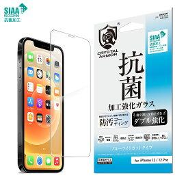 【スーパーSALE20%OFF】iPhone 12 / 12 Pro 液晶保護フィルム 強化ガラス 0.2mm クリスタルアーマー 抗菌 耐衝撃 ブルーライトカット GI21-20B