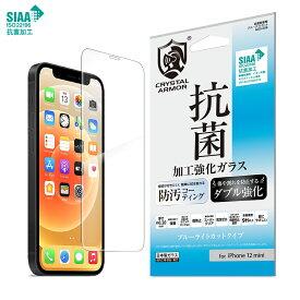 iPhone 12 mini 液晶保護フィルム 強化ガラス 0.2mm クリスタルアーマー 抗菌 耐衝撃 ブルーライトカット GI20-20B