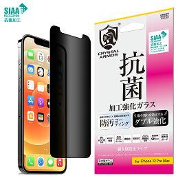 【スーパーSALE20%OFF】iPhone 12 Pro Max 液晶保護フィルム 強化ガラス 0.3mm クリスタルアーマー 抗菌 耐衝撃 覗き見防止 GI22-30P