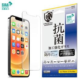 【スーパーSALE20%OFF】iPhone 12 Pro Max 液晶保護フィルム 強化ガラス 0.3mm クリスタルアーマー 抗菌 耐衝撃 アンチグレア加工 ブルーライトカット GI22-30A