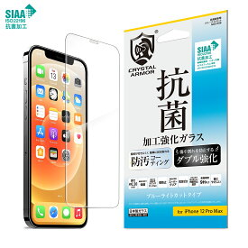【スーパーSALE20%OFF】iPhone 12 Pro Max 液晶保護フィルム 強化ガラス 0.2mm クリスタルアーマー 抗菌 耐衝撃 ブルーライトカット GI22-20B