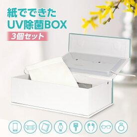 紙でできたUV除菌BOX 3個セット