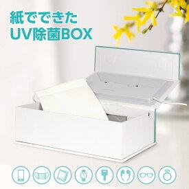 紙でできたUV除菌BOX