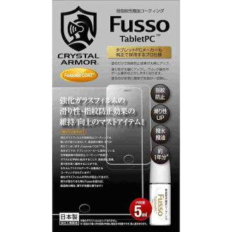 크리스탈 아머 강화 유리 청소 키트 Fusso TabletPC