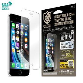 【スーパーSALE20%OFF】iPhone SE(第2世代)/8/7 強化ガラス 液晶保護フィルム 抗菌 耐衝撃 ラウンドエッジ 0.33mm