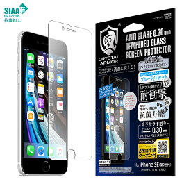 【スーパーSALE20%OFF】iPhone SE(第2世代)/8/7 強化ガラス 液晶保護フィルム 抗菌 耐衝撃 アンチグレア ブルーライトカット 0.3mm