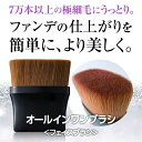 【より早く、簡単に、美しい肌へ】「オールインワンブラシ」なめらかな肌あたりで、コクのある毛質の極細毛を7万本以上も使用!リキッドだけでなくパウダータイプのファン...