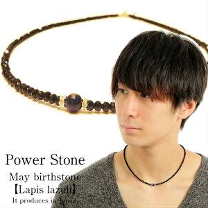 """ラピスラズリ パワーストーン """"古代より崇められてきた美しい『聖なる石』""""9月の誕生石でもあります パワーストーン 天然石 ネックレス ブレスレット アンクレット レディース メンズ パ"""