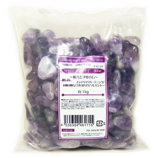 天然石 タンブル -1kg- 【アメジスト】 (ネコポス不可) 5000円以上 送料無料 [倉庫A]