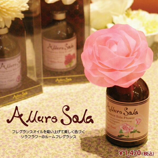 アルーアソラ(Allure Sora)ルームフレグランス (メール便不可)[倉庫A] 3000円以上 送料無料 あす楽