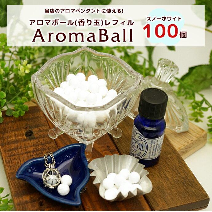 [アロマペンダントに使える] アロマボール100個パック(香り玉)約9ミリ エッセンシャルオイルで香り付け 5000円以上 送料無料 (メール便OK) フレグランス