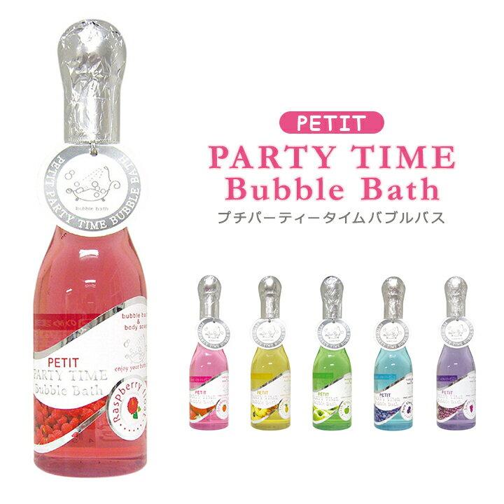 プチパーティータイム バブルバス(メール便不可)[倉庫A] 3000円以上 送料無料 〈 おうちパーティーをはじめよう♪ 〉