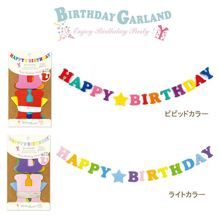 バースデーガーランド[倉庫A](メール便OK) 3000円以上 送料無料 〈 おうちパーティーをはじめよう♪ 〉