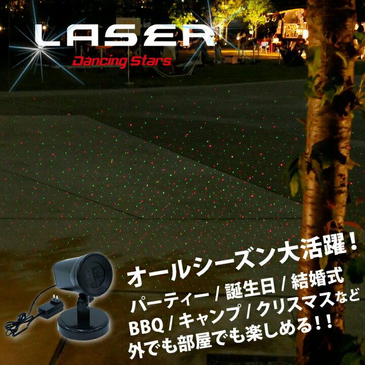 キャンプ イルミネーション 屋内 屋外アウトドア フェス レーザー STAR LASER ACアダプタータイプ まとめ買い 大量買い ノルコーポレーション [倉庫A] (ネコポス不可) 5000円以上 送料無料 cl11