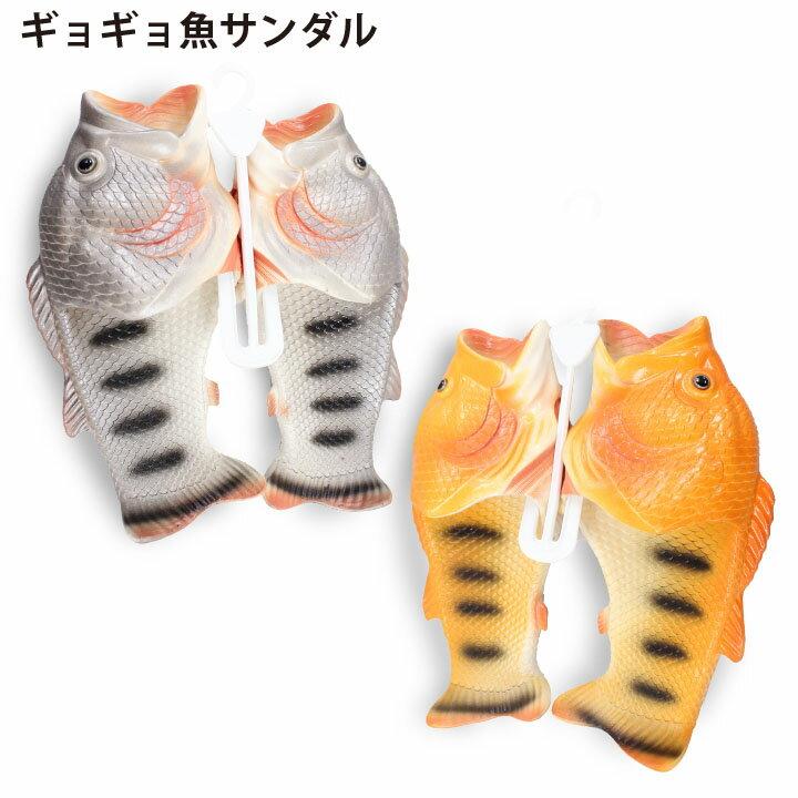 ブラックバス 海 プール ギョギョ魚サンダル サンダルまとめ買い 大量買い ノルコーポレーション [倉庫A] (ネコポス不可) 5000円以上 送料無料 cl11