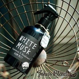 John's Blend フレグランス&デオドラント 280ml| ジョンズブレンド ルームミスト 消臭 芳香 ホワイトムスク アップルペアー レッドワイン ムスクジャスミン ノルコーポレーション [倉庫A] (ネコポス不可) ms07 ms8
