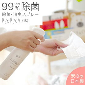 日本製 除菌 消臭 バイバイウイルス 除菌消臭ミスト [ 300mL トリガータイプ ] スプレー 安全 無着色 アルコールフリー まとめ買い ノルコーポレーション 3980円以上 送料無料