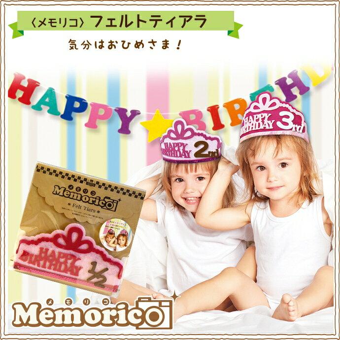 メモリコ フェルトティアラ 王冠 ベビー 誕生日 1歳 2歳 3歳 ハーフバースデー 男 女 記念撮影[倉庫A](メール便OK) 3000円以上 送料無料〈 おうちパーティーをはじめよう♪ 〉