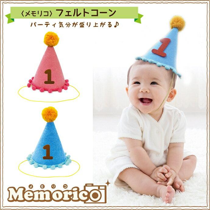 メモリコ フェルトコーン 王冠 ベビー 誕生日 1歳 2歳 3歳 ハーフバースデー 男 女 記念撮影[倉庫A](メール便不可) 3000円以上 送料無料〈 おうちパーティーをはじめよう♪ 〉