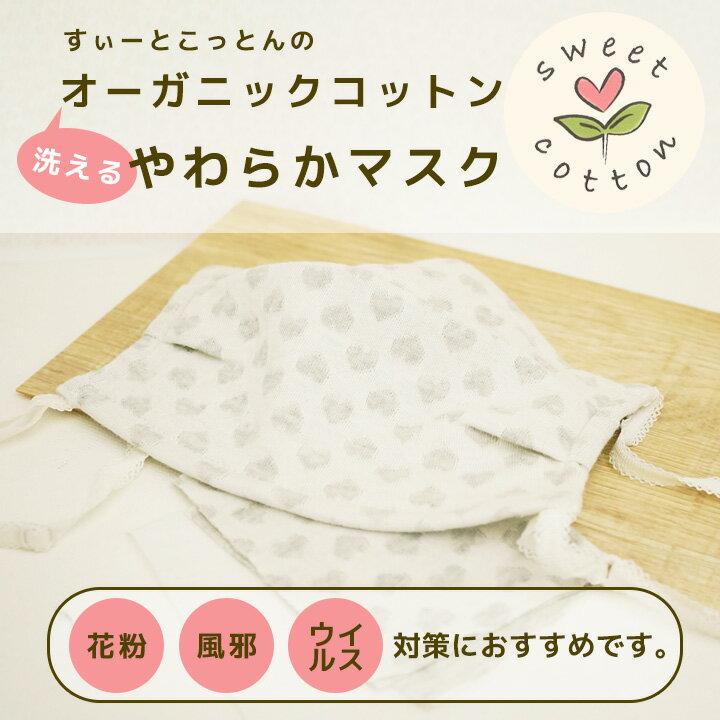 【 オーガニックコットンマスク 】 安心の日本製 すぃーとこっとん (ネコポスOK) 5000円以上 送料無料