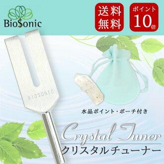 [快递] biosonics Inc.水晶调谐器 (4096 Hz) 水晶点 & 门廊与 ★ ¥ 3,000 或更多 (不允许)