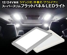 スーパースリムフラットパネルLEDライト 汎用 面発光LED ルームランプ ラゲッジランプ 作業灯 室内照明 12V/24V車兼用