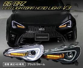 86 ハチロク BRZクリスタルアイLEDライトバー ヘッドライト V3流れるウインカー仕様 高輝度LED 純正HID車用ZN6 ZC6 ブラック/クローム