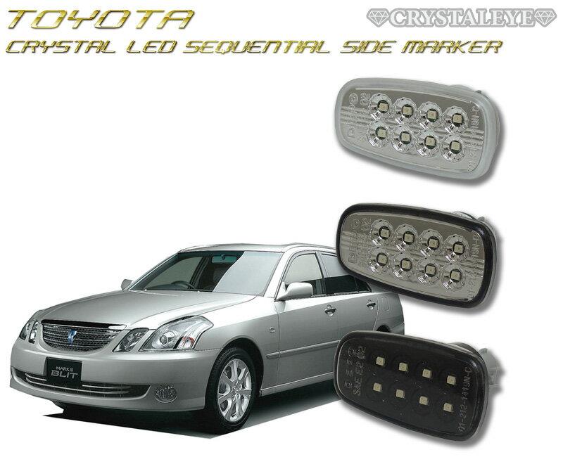GX/JZX11 マーク2ブリット 流れるウインカー シーケンシャル LEDサイドマーカークリスタルアイ