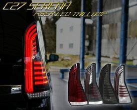 C27 セレナ ファイバーLEDテールランプ 流れるシーケンシャルウインカー仕様ニッサン クリスタルアイ予約注文受付中