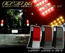 NCP30系 bB フルLEDテールV3 流れるウインカータイプバックも高輝度LED シーケンシャルウインカークリスタルアイ