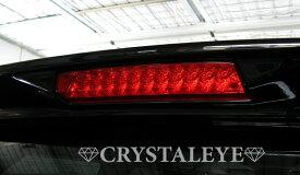 LED22発 クリスタルアイ10系前期/後期アルファード用クリスタル LED22ハイマウントランプレッドタイプ